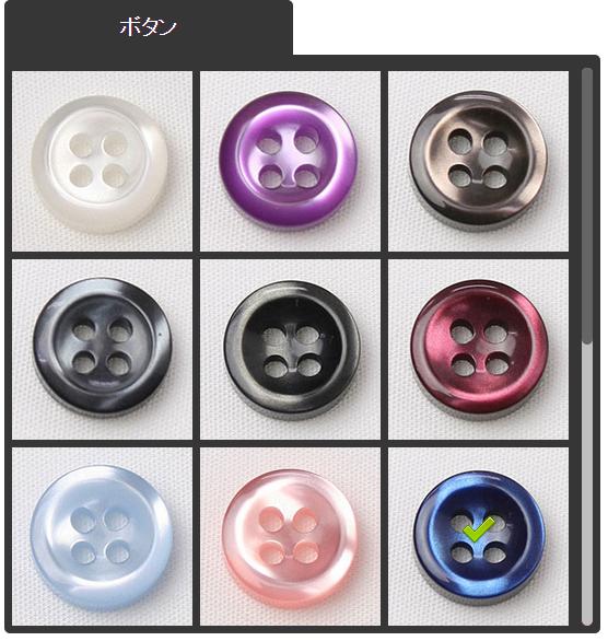 ボタンを17種類から選ぶ.png