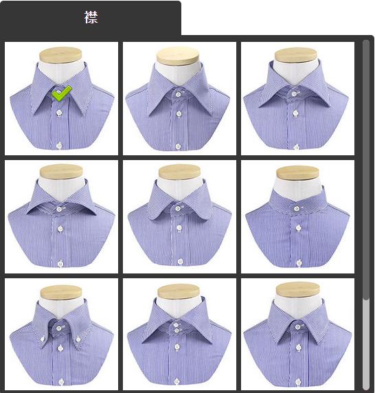 襟を12種類から選ぶ.png